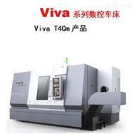 沈阳机床 Viva系列数控车床 Viva T4Cm