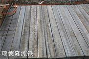 双金属带材用原料纯铁炉料纯铁