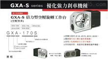 GXA-S系列CNC数控旋转工作台