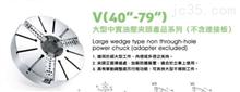 V(40″-79″)系列千岛大型中实油压夹头