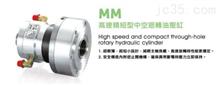 MM系列高速精短型中空回转油压缸