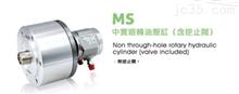 MS系列中实回转油压缸