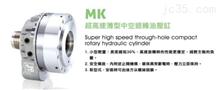 MK系列超高速薄型中空回转油压缸