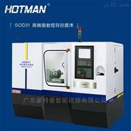 豪特曼高精密数控异形磨床