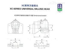 XC系列万能铣头