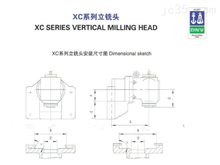 XC系列立铣头