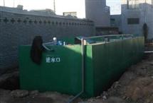安庆市农村污水处理设备