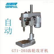 供应GT1-203攻牙机树脂类加工攻牙设备