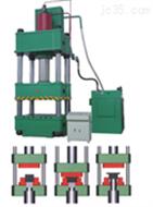 Y32系列通用四柱液压机
