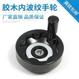 专业生产胶木内波纹手轮
