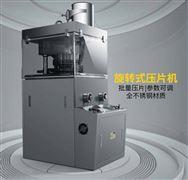 大批量不锈钢旋转式压片机