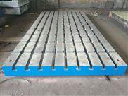 铸铁平台厂家 铸铁t型槽平台 检验平台价格