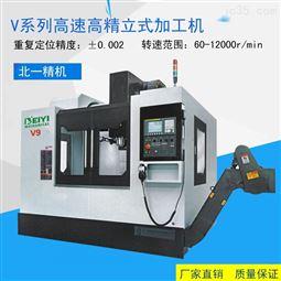 高速高精加工机模具制造加工中心机床V9