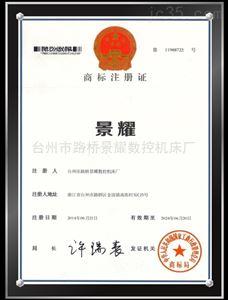 注册商标证书3