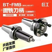 BT-FMB面铣刀柄