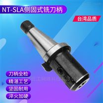 NT-SLA侧固式铣刀柄