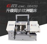 GB4240金属带锯床