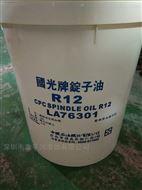 国光牌锭子油CPC Spindle  R12 R22 主轴油