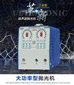 SZ-ICS03超声波模具抛光机
