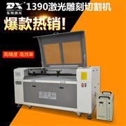 DX-S1390-供应东旭激光雕刻切割机亚克力水晶字雕刻