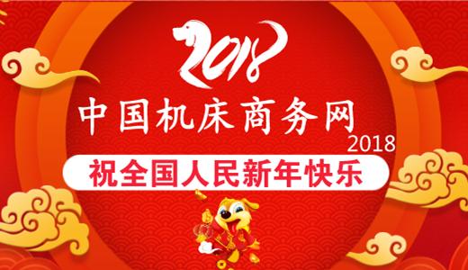 中国机床商务网2018年春节放假通知