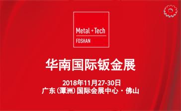 2018华南国际钣金展(Metal+Tech)