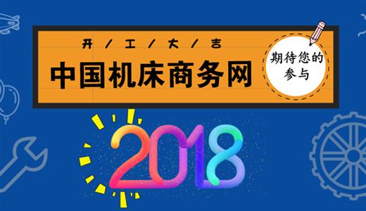 2018开工大吉 中国机床商务网期待您的参与