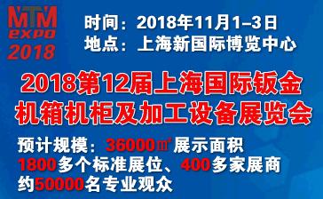 2018第十二届上海国际钣金机箱机柜及加工设备展览会