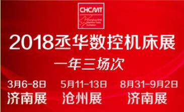 2018丞华沧州国际数控机床展览会