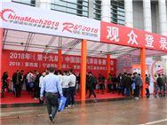 2018年(第十九届)中国国际机床装备展览会现场纪实
