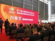 第十届中国数控www.188bet.com展览会(CCMT2018)隆重开幕