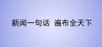 铣床分会南通召开会议 数控机床行业前景光明