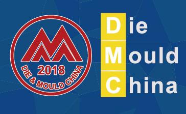 第十八届中国国际模具技术和设备展览会(DMC2018)