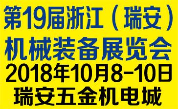 2018第十九届浙江(瑞安)机械装备展览会