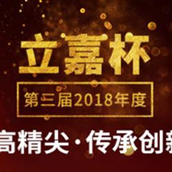 """2018年""""立嘉杯-中国好www.188bet.com""""企业品牌评选活动"""