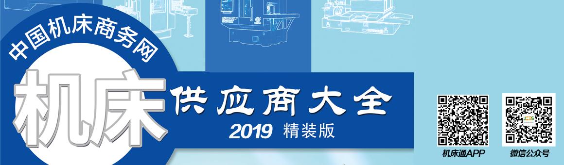 2019《机床供应商大全》专题