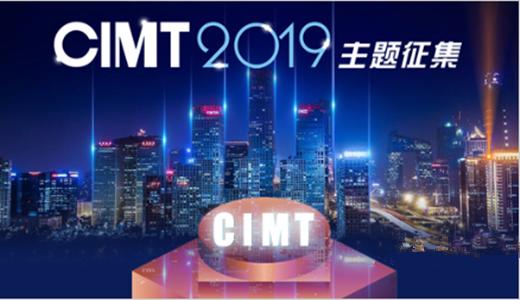 CIMT2019公开征集主题啦!快来献计!