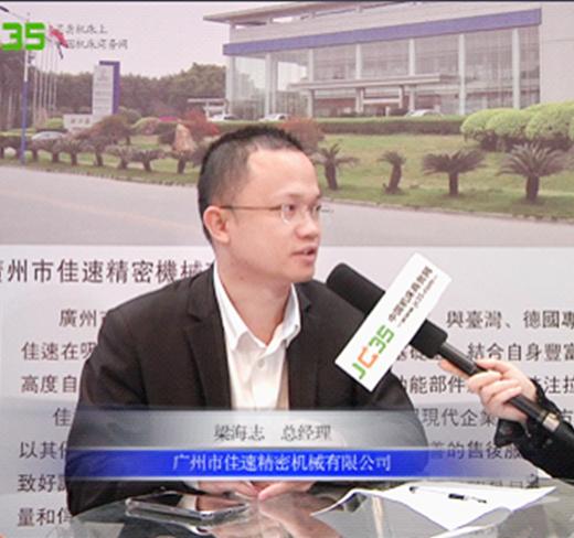 梁海志:面向未来 做更智能的机床