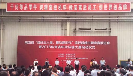 2018陕西省职业技能大赛在宝鸡机床启动