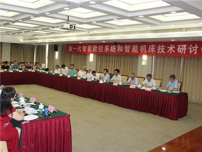 新一代智能机床和智能数控系统技术研讨会在京召开