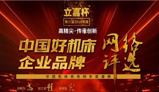 """立嘉杯""""中国好机床""""企业品牌网络评选截止报名 正式进入公示阶段!"""