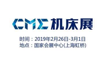 2019CME机床展