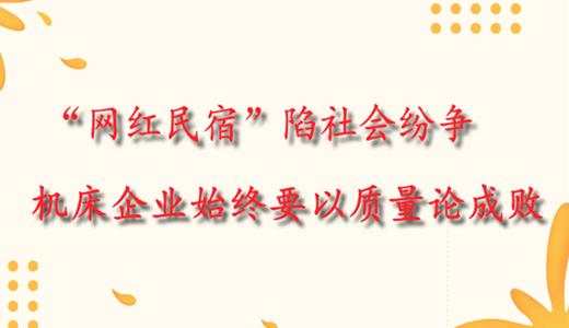 """""""网红民宿""""陷社会纷争 机床企业始终要以质量论成败"""