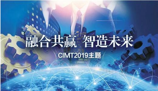 CIMT2019主题确立:融合共赢 智造未来