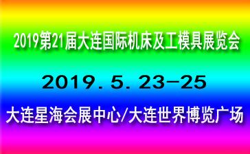 2019第21届大连国际机床及工模具展览会