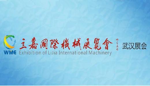 燃情九月 机床商务网与您相约武汉国际机床展