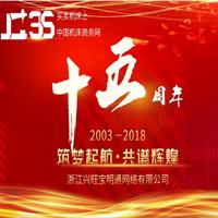浙江興旺寶明通網絡有限公司十五周年