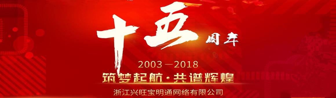 浙江兴旺宝明通网络有限公司十五周年