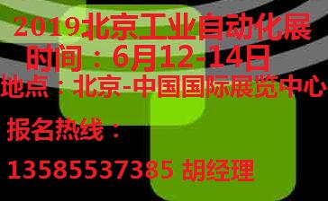 2019第十五届中国北京国际工业自动化展览会