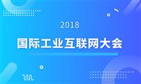 2018国际工业互联网大会成功举办